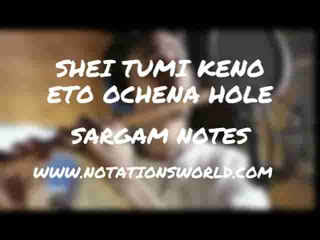 Shei Tumi Keno Eto Ochena Hole (Heart Touch Flute Music) - Sargam And Flute Notes